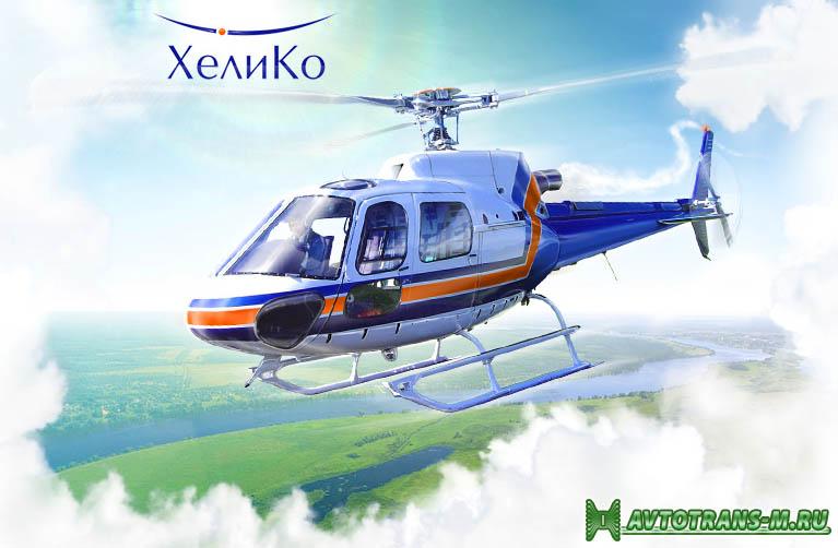 Вертолет не роскошь а средство перелета