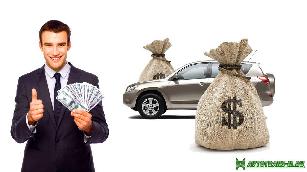 Срочные деньги путем продажи авто