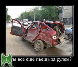 Россия: лучше обойтись без промилле. Справка для любителей.