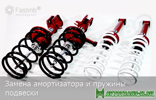 Замена пружин амортизаторов